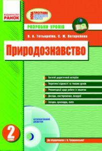 Підручники для школи Природознавство  2 клас           - Грущинська І. В.