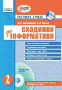 Підручники для школи Сходинки до інформатики  2 клас           - Ломаковська Г. В