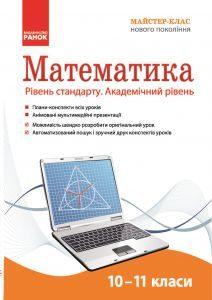 Підручники для школи Алгебра Геометрія 10 клас 11 клас          - Корнієнко Т. Л.