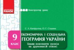 Підручники для школи Географія  9 клас           - Капіруліна С. Л.