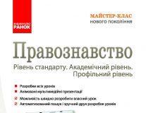Підручники для школи Правознавство  9 клас 10 клас 11 клас         - Проценко А. М.