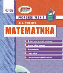 Підручники для школи Математика  2 клас           - Лишенко Г. П.