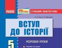 Підручники для школи Історія України  5 клас           - Гісем О. В.