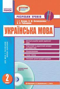 Підручники для школи Українська мова  2 клас           - Хорошковська О. Н.