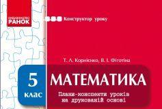 Підручники для школи Математика  5 клас           - Корнієнко Т. Л.