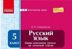 Підручники для школи Російська мова  5 клас           - Говердовская И. Б.