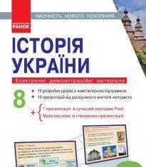 Підручники для школи Історія України  8 клас           - Скирда І. М.