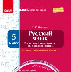 Підручники для школи Російська мова  5 клас           - Филатова И. С.