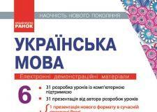 Підручники для школи Українська мова  6 клас           - Заболотний О.В.