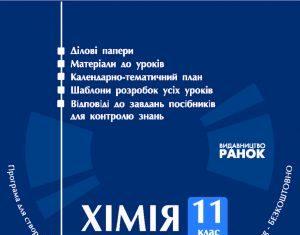 Підручники для школи Хімія  11 клас           - Дігавцова Л. Ю.