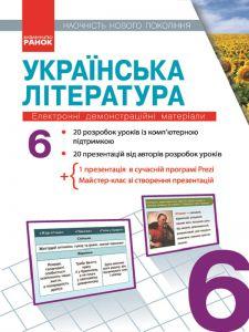 Підручники для школи Українська література  6 клас           - Коваленко Л. Т.