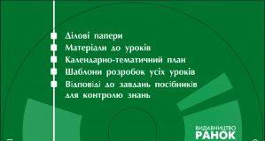 Підручники для школи Біологія  11 клас           - Уварова І. О.