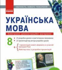 Підручники для школи Українська мова  8 клас           - Шабельник Т. М.