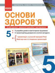 Підручники для школи Основи здоров'я  5 клас           - Єльцина Г. В.