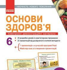 Підручники для школи Основи здоров'я  6 клас           - Бех І. Д.