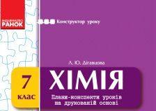 Підручники для школи Хімія  7 клас           - Дігавцова Л. Ю.