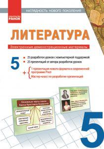 Підручники для школи Література  5 клас           - Полулях Н. С.