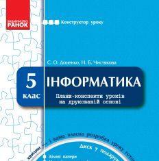 Підручники для школи Інформатика  5 клас           - Доценко С. О.