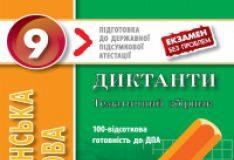 Підручники для школи Українська мова  9 клас           - Ткаченко Є. М.