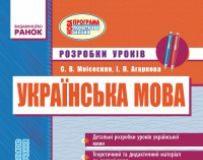 Підручники для школи Українська мова  2 клас           - Вашуленко М. С.
