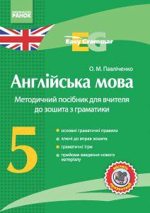 Підручники для школи Англійська мова  5 клас           - Пахомова Т. Г.