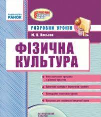 Підручники для школи Фізична культура  2 клас           - Васьков Ю. В.