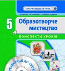 Підручники для школи Образотворче мистецтво  5 клас           - Федун