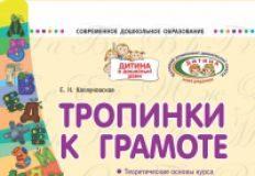 Підручники для школи Українська мова  Дошкільне виховання           - Каплуновская Е. Н.