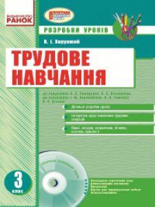 Підручники для школи Трудове навчання  3  клас           - Масол Л. М.
