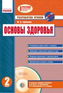 Підручники для школи Основи здоров'я  2 клас           - Бех І. Д.