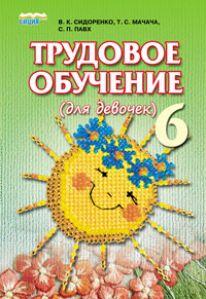 Підручники для школи Трудове навчання  6 клас           - Сидоренко В. К.