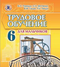 Підручники для школи Трудове навчання  6 клас           - Терещук Б. М.