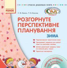 Підручники для школи Виховна робота  Дошкільне виховання           - Ванжа С. М.