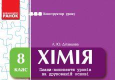 Підручники для школи Хімія  8 клас           - Дігавцова Л. Ю.