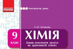 Підручники для школи Хімія  9 клас           - Дігавцова Л. Ю.