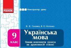 Підручники для школи Українська мова  9 клас           - Головко В. В.