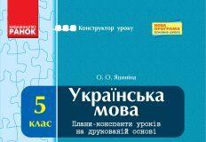 Підручники для школи Українська мова  5 клас           - Глазова О. П.