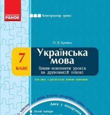 Підручники для школи Українська мова  7 клас           - Кривка Н. В.