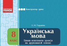 Підручники для школи Українська мова  8 клас           - Гордєєва Л. М.