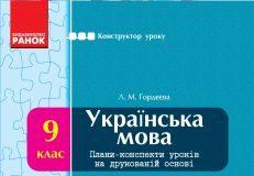 Підручники для школи Українська мова  9 клас           - Гордєєва Л. М.