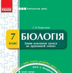 Підручники для школи Біологія  7 клас           - Безручкова С. В.