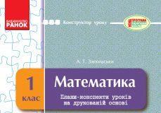 Підручники для школи Математика  1 клас           - Рівкінд Ф. М.