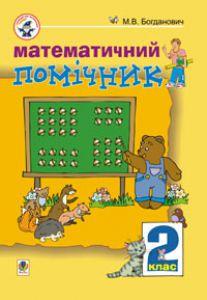 Підручники для школи Математика  2 клас           - Богданович М. В.