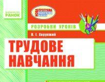 Підручники для школи Трудове навчання  2 клас           - Тименко В. П.