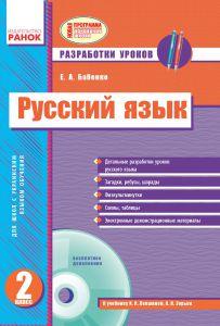Підручники для школи Російська мова  2 клас           - Лапшина И. Н.