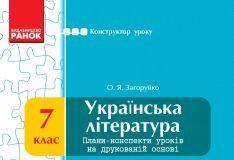 Підручники для школи Українська література  7 клас           - Загоруйко О. Я.