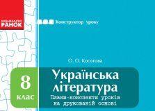 Підручники для школи Українська література  8 клас           - Косогова О. О.