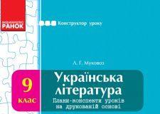 Підручники для школи Українська література  9 клас           - Муковоз Л. Г.