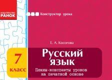 Підручники для школи Російська мова  7 клас           - Косогова Е. А.