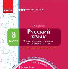Підручники для школи Російська мова  8 клас           - Косогова Е. А.